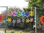 亀井野保育園
