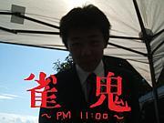 11時の会!!