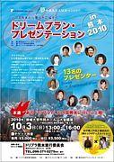 ドリプラ熊本2010・同窓会♪