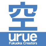 Fukuoka Creators -空- urue
