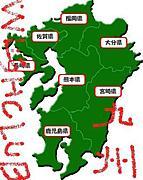 外国人旅行者と遊ぼ☆九州
