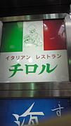 イタリアンレストラン『チロル』