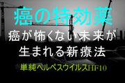 ■癌の特効薬■HF10■