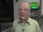 産経新聞の佐野さん
