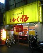 南田辺のアノ店♪