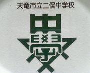 天竜市立二俣中学校