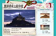 NHK世界遺産への招待状