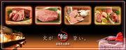 本格炭火焼肉『輪』泉北店