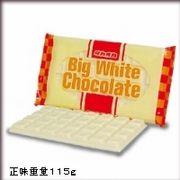 チョコと言えば・・・ホワイト!!
