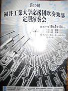 福井工業大学応援団吹奏楽部
