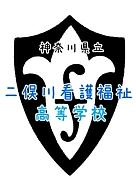 二俣川看護福祉高等学校