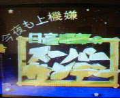 日高晤郎のスーパーサンデー