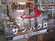 京都にもあるサンパウロ