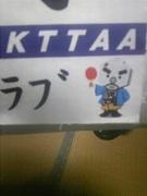 城崎町卓球協会