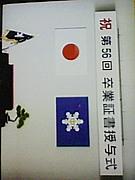 諫中2003年卒第56期生大集合〜!!