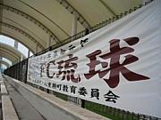 FC琉球を応援する八重瀬の会