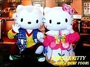 キティとダニエルLoveペアroom♪