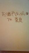 お酒ではっぴぃ☆in奈良