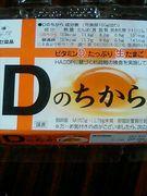らーめん道場・山D