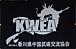 中四国で中国武術を楽しもう!