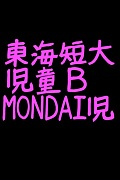 MONDAI児