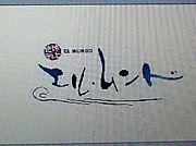 エルムンド(BS1)大好き☆