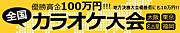 カラオケ大会BAKKY