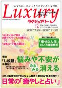 フリーペーパー〜Luxury〜