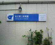松江第二保育園&学童クラブ