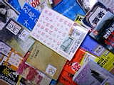 お好み本ひろしま2009
