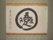 福岡大学茶道部