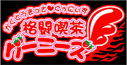 名古屋格闘技サークルグーニーズ