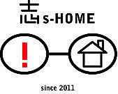 志s-HOME!