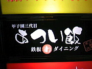甲子園三代目『あつい飯』久留米