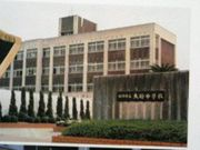 姫路市立大的中学校