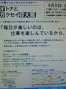 オトナとガクセイ@大阪 9/8