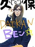 \(^o^)/DAIKAN Bモン\(^o^)/