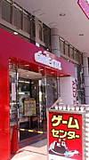 ゲームシティ戸塚店