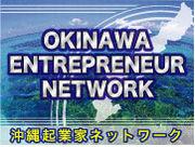 沖縄起業家ネットワーク