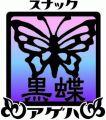 スナック黒蝶◆