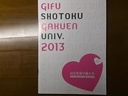 2013年入学★岐阜聖徳学園大学★