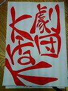 劇団Kirak