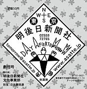 明後日新聞東京支局