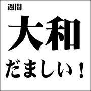 「戦艦大和を作る」初心者の会