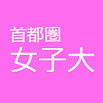 2011年★女子大新入生交流会