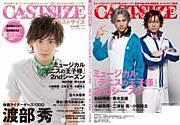 CASTSIZE〜キャストサイズ〜