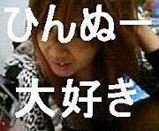 ひんぬー最高\(^o^)/大好き