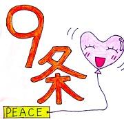 憲法9条にノーベル平和賞を