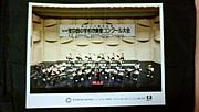 品川区立城南中学校吹奏楽部