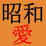 昭和アニ特カラオケ倶楽部